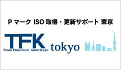 Pマーク ISO取得・更新サポート TFK東京